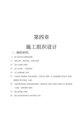 赞皇县医院投标文件