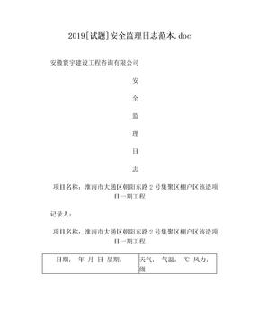 2019[试题]安全监理日志范本