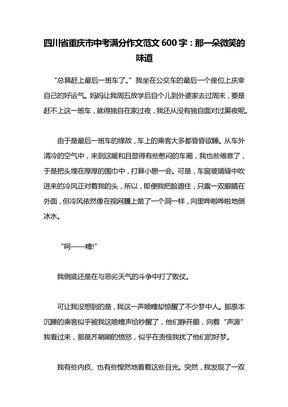四川省重庆市中考满分作文范文600字:那一朵微笑的味道