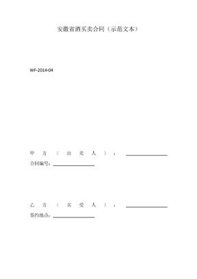 安徽省酒买卖合同(示范文本)