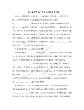 [小学课件]己亥杂诗[优质文档]