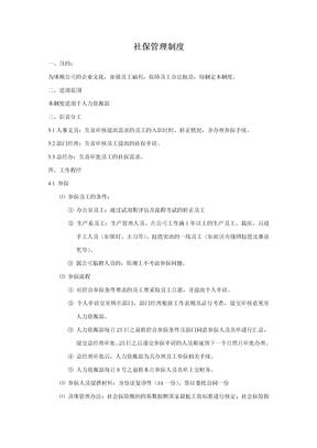 HR02-I06社保管理制度