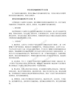 经信委党风廉政教育学习计划
