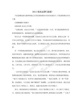 2013软床品牌(最新)