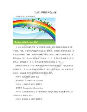 [宝典]历届世博会主题