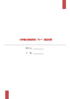 """小学童心向党庆祝""""六一""""活动方案"""