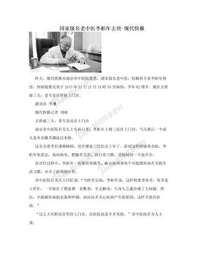 国家级名老中医李柏年去世-现代快报
