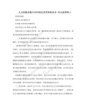 人力资源承揽合同纠纷民事答辩状范本-西安惠律师x