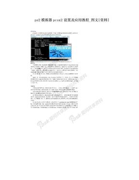 ps2模拟器pcsx2设置及应用教程_图文[资料]