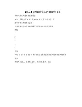 【精品】贵州民族学院费用报销审批单