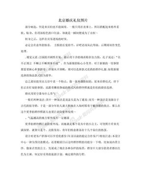 北京婚庆礼仪图片