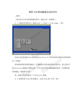 制作USB移动硬盘启动WINPE