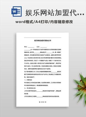 娱乐网站加盟代理协议书