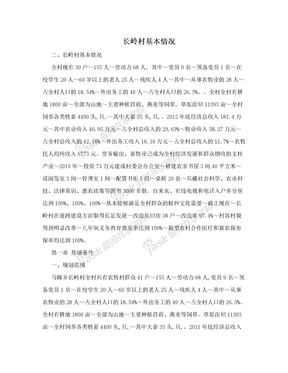 长岭村基本情况