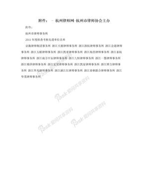 附件: - 杭州律师网-杭州市律师协会主办