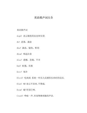 英语拟声词大全(1)