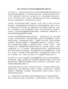 要闻丨省高院召开全省法院党风廉政建设警示教育会议