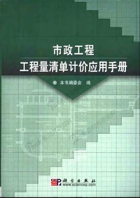 [市政工程量清单计价应用手册].扫描版