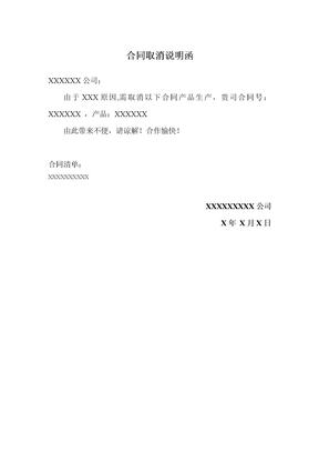 合同取消说明函