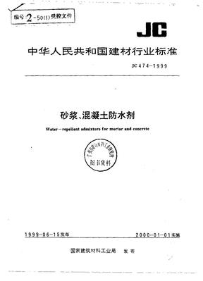 JC474-1999 混凝土砂浆防水剂