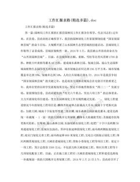 工作汇报表格(精选多篇).doc