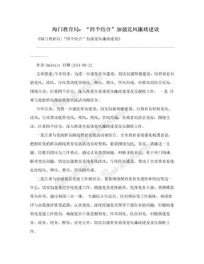 """海门教育局:""""四个结合""""加强党风廉政建设"""
