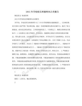 2015年学校校长师德师风自查报告
