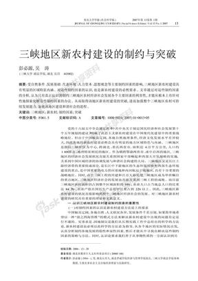 三峡地区新农村建设的制约与突破