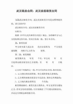 武汉租房合同:武汉房屋租赁合同[推荐范文]