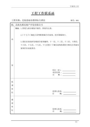 工程工作联系函(模板)914