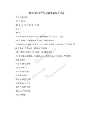 徐州市企业产学研合作情况登记表