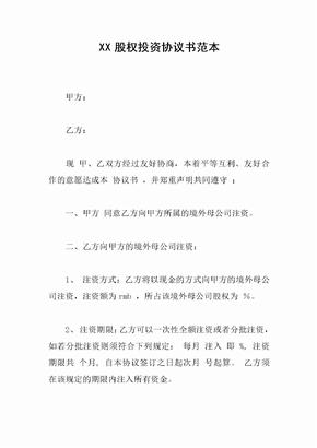 XX股权投资协议书范本
