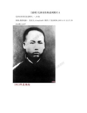 [说明]毛泽东经典系列照片A