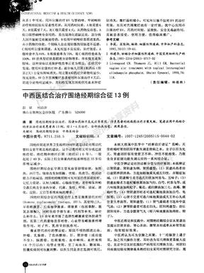 中西医结合 治疗围绝经期综合征1 3 例__lunwen