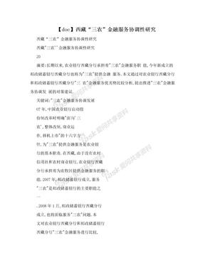 """【doc】西藏""""三农""""金融服务协调性研究"""