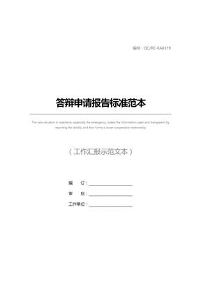 答辩申请报告标准范本