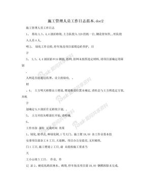 施工管理人员工作日志范本.doc2