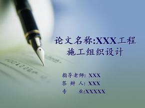 XXX工程施工组织设计毕业答辩PPT