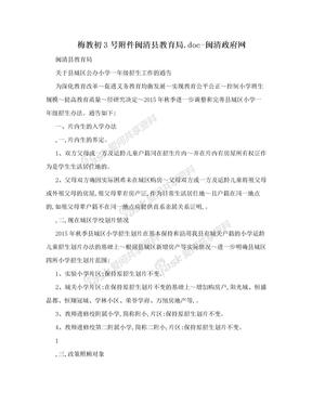 梅教初3号附件闽清县教育局.doc-闽清政府网