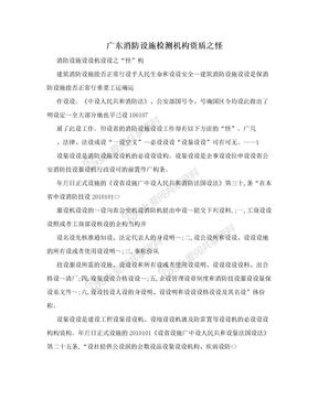 广东消防设施检测机构资质之怪