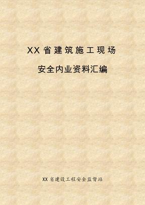建筑相关安全资料台账(全套)0138
