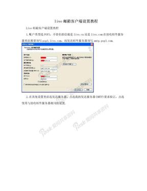 live邮箱客户端设置教程