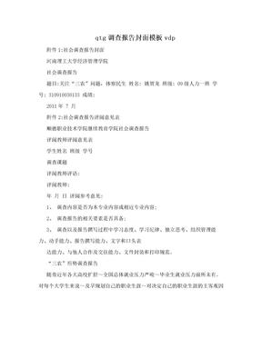 qtg调查报告封面模板vdp