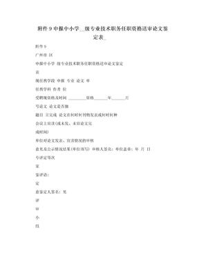 附件9申报中小学__级专业技术职务任职资格送审论文鉴定表_