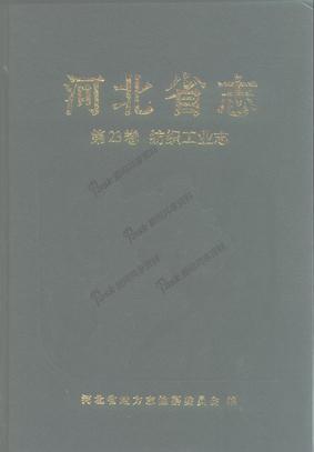 河北省志 第23卷 纺织工业志
