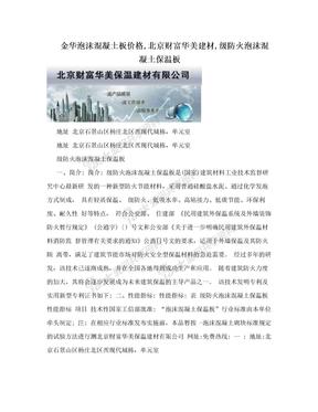 金华泡沫混凝土板价格,北京财富华美建材,级防火泡沫混凝土保温板