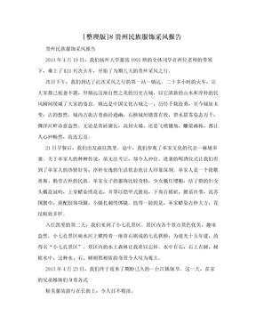 [整理版]8贵州民族服饰采风报告