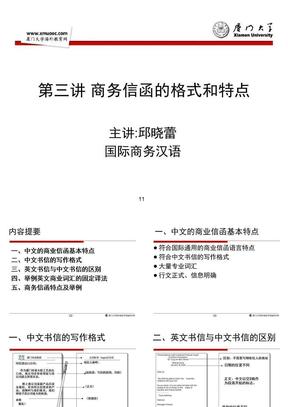 商务信函的格式和特点-文档资料