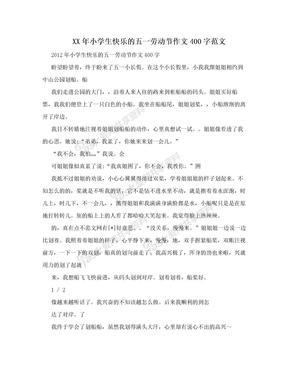 XX年小学生快乐的五一劳动节作文400字范文