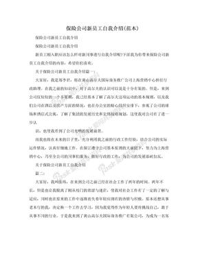 保险公司新员工自我介绍(范本)